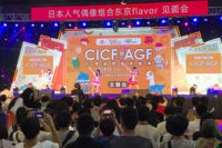 CICF-EXPO-2018(中国・広州)