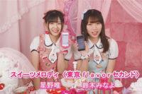 スイーツメロディ(東京flavorセカンド)もTVCMされました。